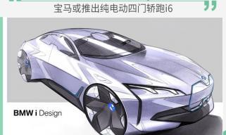 竞争保时捷Taycan 宝马或推出纯电动四门轿跑i6