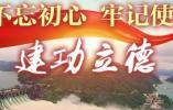 """12家部门乡镇""""打擂台""""晒成绩 建德主题教育见成效"""