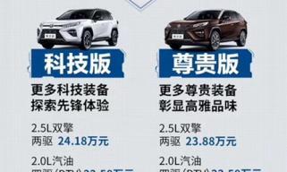 广汽丰田威兰达正式上市 售17.18万元起