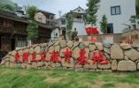 臨安區高虹鎮:拆後利用有成效,紅色文化串珠成線,展現美麗城鎮人文美