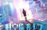 乐清籍导演吴琴作品《时空偷渡少女》获2020法国尼斯国际电影节两项提名