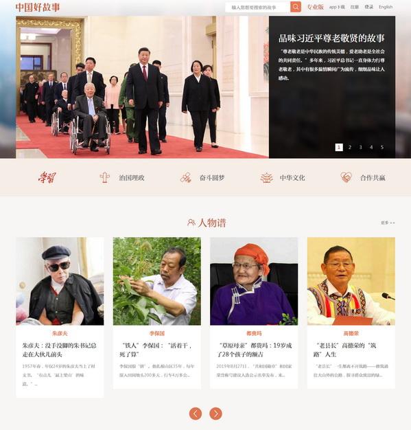 中国好故事网站