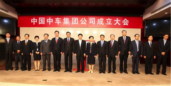 中车集团成立大会