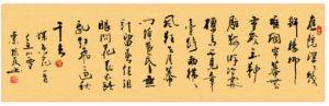 《蝶恋花·庭院深深深几许》书法作品