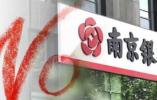 南京银行拟定增募140亿 公告前一天四登违法违规黑榜