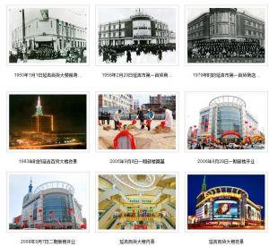 延吉百货历史