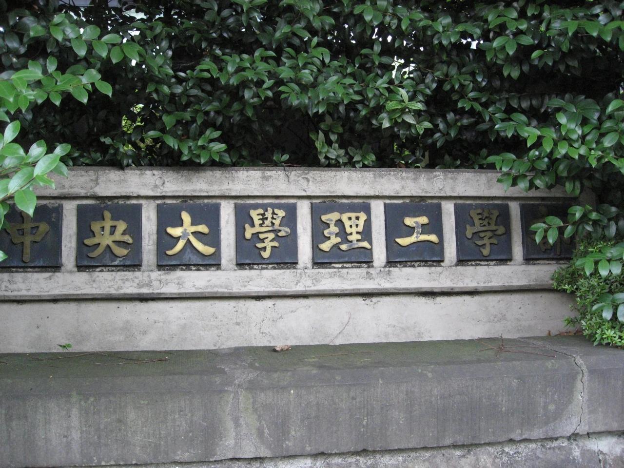 数百传单散落日本知名大学附近 上写