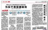 """五镇抱团精耕""""试验田"""" 浙报点赞嘉兴接轨上海新动作"""