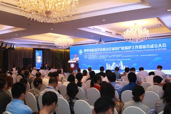 世界中醫藥學會聯合會智慧財産權保護工作委員會成立大會舉行
