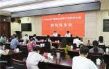 中共淮安市第八次代表大会即将召开
