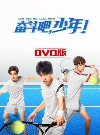 奋斗吧,少年! DVD版