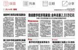 浙江日报:温州公安柔性执法助发展