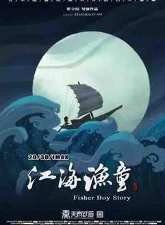 江海渔童:巨龟奇缘