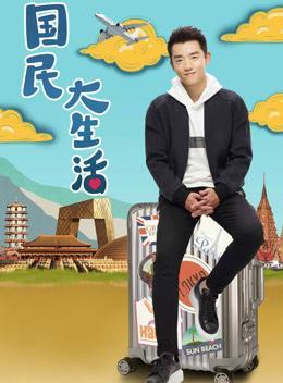 国民大生活 DVD版