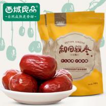 西域良品 和田红枣 三等红枣500g*2 新疆地方特产大枣子 蜜饯 休闲零食