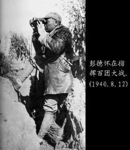 彭德怀指挥百团大战