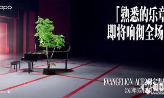 钢琴海报出炉 OPPO Ace2 EVA限定版28日发布