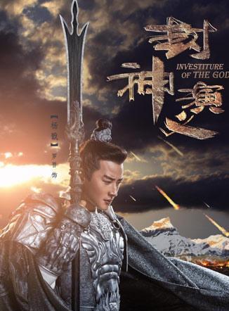 封神演义 DVD版