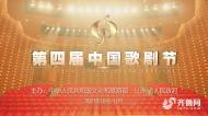 承办第四届中国歌剧节 山东准备好了