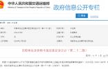 交通运输部无船承运企业集中退还保证金名单(第22批)公示