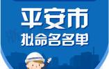 省平安市、县拟命名名单公布 嘉兴这些地方入选