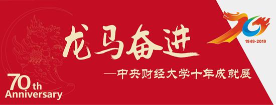"""""""龙马奋进--中央财经大学十年成就展""""开幕"""