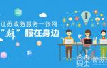 """江苏12345""""一企来""""企业服务热线开通两个月,情况咋样?"""