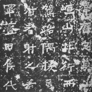太武帝东巡碑