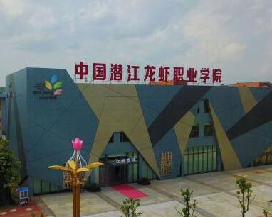 潜江龙虾烹饪职业学校