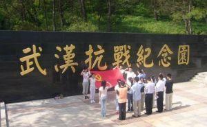 武汉会战后世纪念