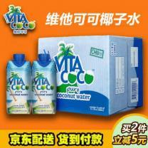【京东超市】维他/唯他可可VitaCoco椰子汁果汁饮料330ml*12瓶/整箱椰子水