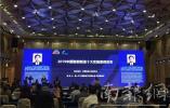 2019世界智能制造大会智领全球发布会在宁举行