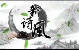 [新诗风○他们] 汤云明:《走过江北水乡》(三首)