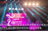 邀二分明月赏大美小康!2020紫金文化艺术节群文广场演出扬州开场