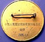中国人民解放军第20集团军
