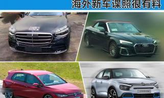奔驰旗舰S级大变脸 宝马奥迪运动战 海外新车谍照很有料