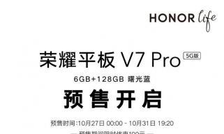 荣耀平板V7 Pro 5G版6+128GB曙光蓝预售优惠100元