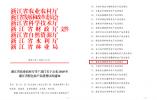 姚庄镇黄桃特色农产品优势区通过省级评定!美丽产业再提升