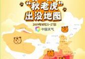 """江苏""""秋老虎""""地图:只是白天走个过场,早晚很凉快"""