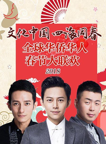 文化中国四海同春 全球华侨华人春节大联欢 2018