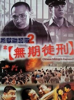 黑狱断肠歌2之无期徒刑 粤语版