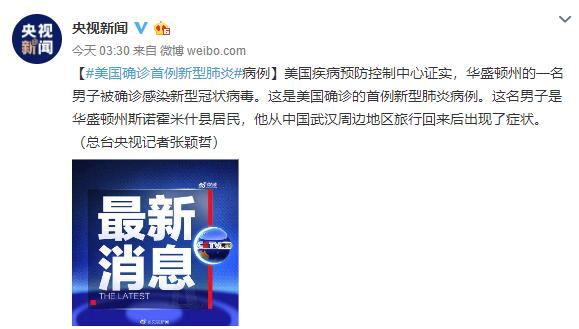 美国确诊首例新型肺炎病例 患者曾去中国武汉周边旅行