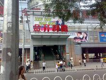 北京金凯利德服装批发市场
