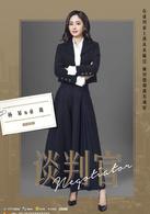 童薇 演员 杨幂 高级谈判官,专业功底扎实、谈判风格胆大心细,因此在商务谈判桌上无往而不利。