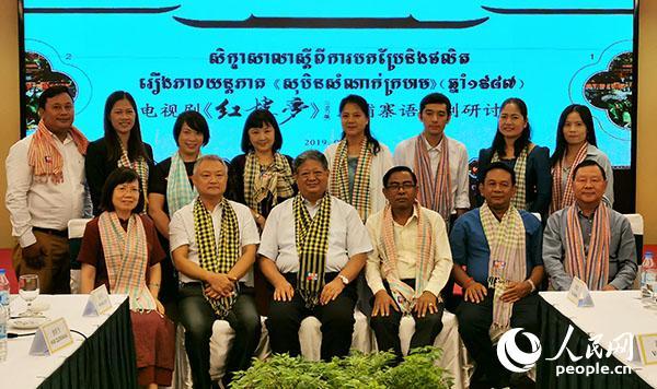 电视剧《红楼梦》(1987版)柬埔寨语译制研讨会在柬埔寨暹粒举办