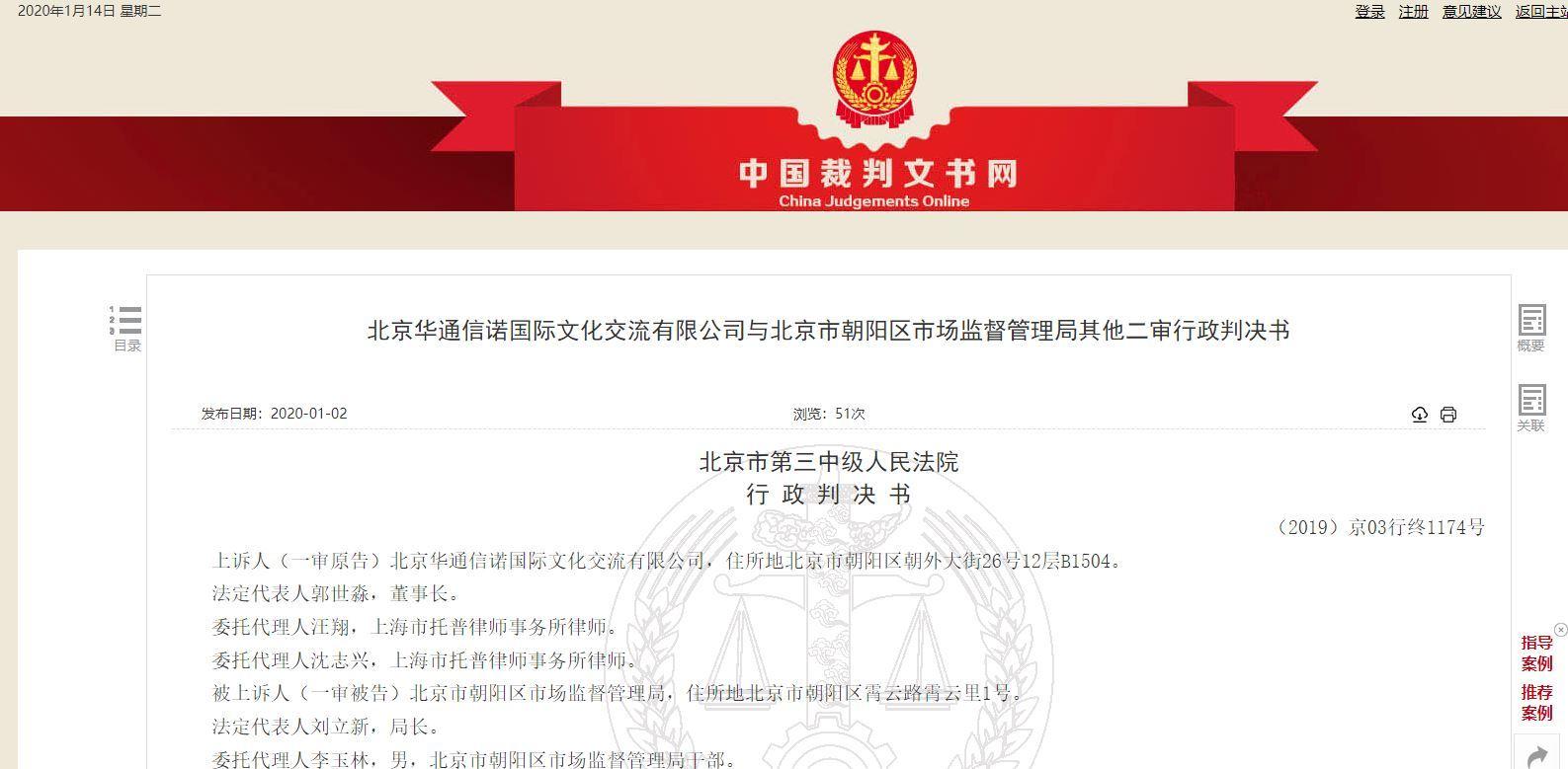 华通信诺因虚假广告被罚20万元 诉至法院请求撤销未获支持