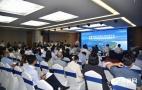 首届中国乡村振兴鲁村研讨会暨第九届中国农业经营创新会议在沂源成功举行