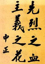 蒋介石手迹