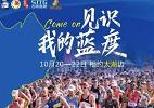 2019年苏州吴中环太湖国际竞走赛多日赛明起开赛 多条公交线路临时调整
