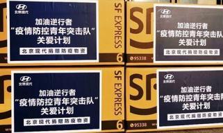 北京现代再捐100万元 助一线青年突击队抗疫